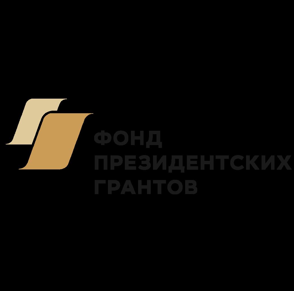 """Фонд """"Время науки"""" стал победителем Конкурса Фонда президентских грантов"""